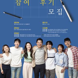 경기도 청년기본소득 후기 공모 포스