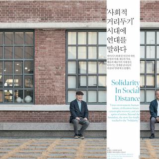 윤범모, 최재천-2021 국립현대미술관