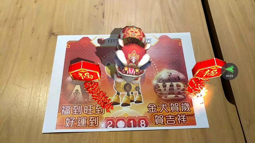 AR invitation card