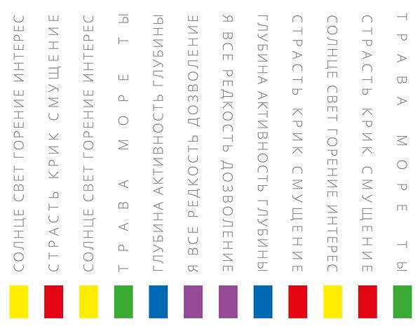 colors-rus.jpg