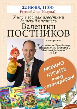 Velada con Valentin Postnikov