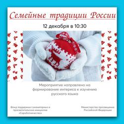 Семейные традиции России Casa Rusia Madrid