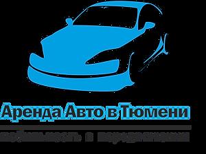 Аренда автомобилей в Тюмени