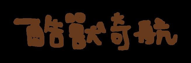 Kuso_logo.png