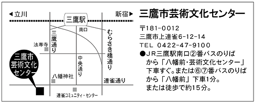 03_【png】三鷹市芸術文化センター地図.png