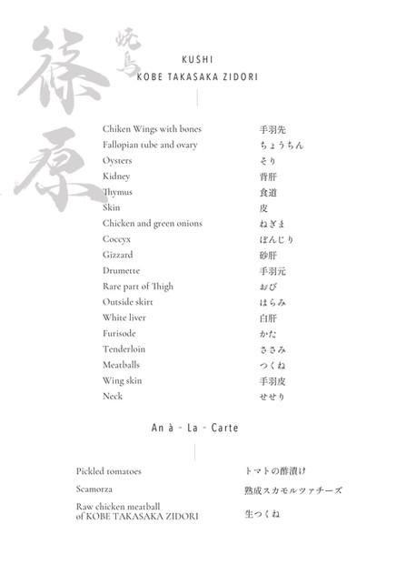 焼鳥篠原English Menu/英語メニューデザイン
