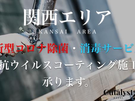 【関西エリア】新型コロナウイルス除菌・消毒サービス・抗ウイルスコーティング施工しています。Cutalyst+(カタリスト )