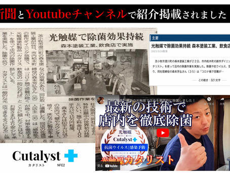 新聞とYoutubeにて掲載紹介されました!Cutalyst+(カタリスト)ハイブリッド光触媒コーティング