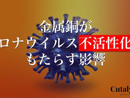 金属銅がコロナウイルス不活性化にもたらす影響|Cutalyst+(カタリスト)光触媒コーティング