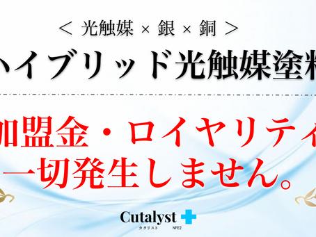Cutalyst+は「加盟金・ロイヤリティ・売上マージン」など一切不要|光触媒コーティング|世界初技術<光触媒×銅×銀>