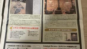 産経新聞東海エリア一面に掲載されました!株式会社バーテックス様|岐阜県|VERTEXWORKS