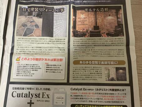 産経新聞東海エリア一面に掲載されました!株式会社バーテックス様 岐阜県 VERTEXWORKS