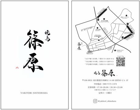 ショップカードデザイン・オリジナルマップ