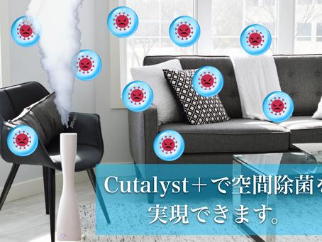 Cutalyst+で「空間除菌」を実現できる|その理由とメカニズム|株式会社2Bbetter