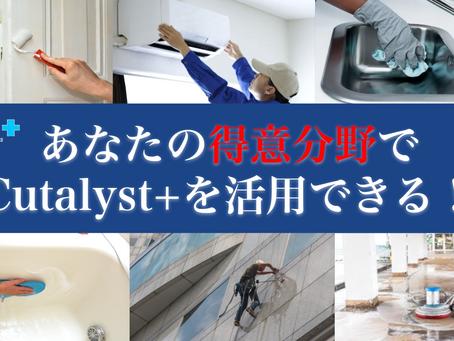 あなたの得意分野でCutalyst+ハイブリッド光触媒塗料を活用出来ます!株式会社2Bbetter