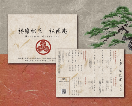 matsushou_menu-04.png