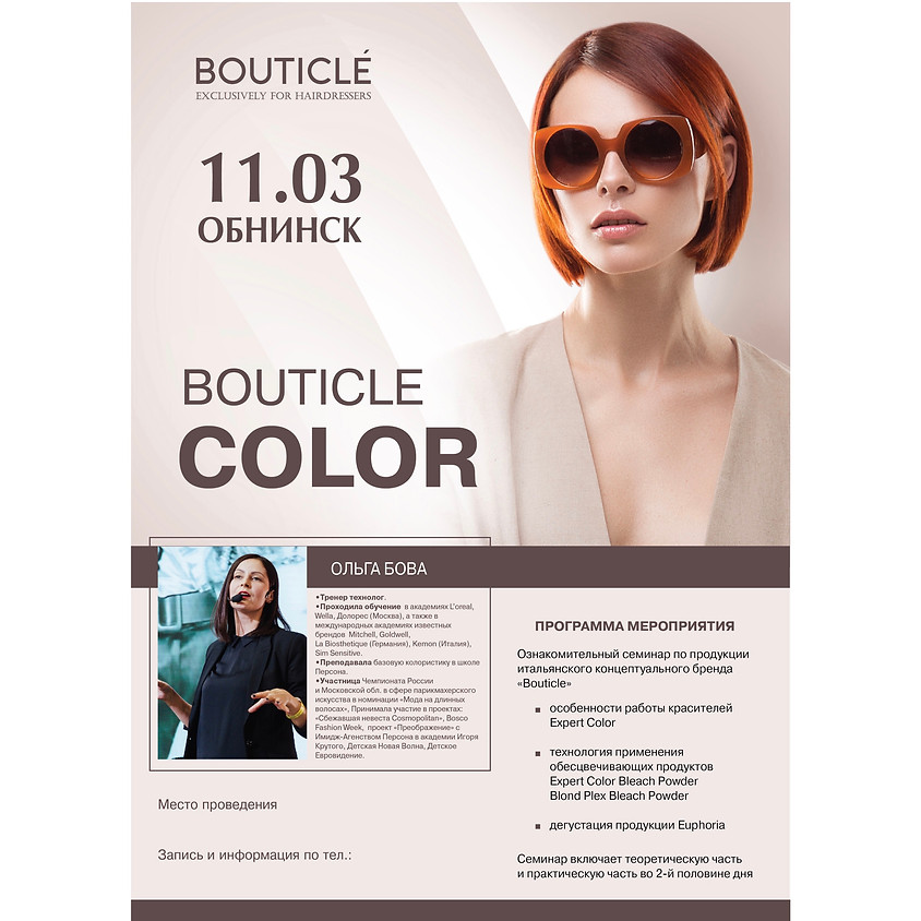 11.03.2019. BOUTICLE COLOR. Обнинск.