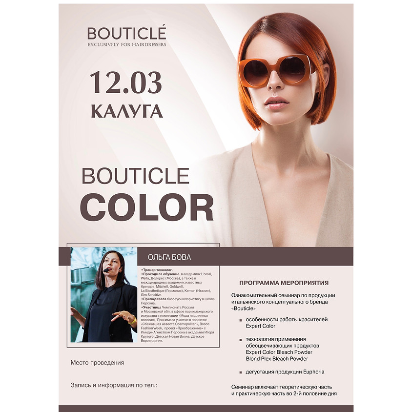 12.03.2019. BOUTICLE COLOR. Калуга.