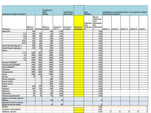 Таблица для расчета стоимости услуг
