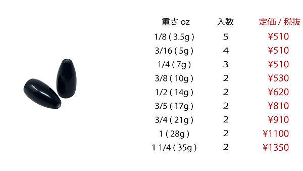 バレットシンカー価格表.jpg