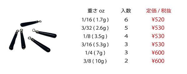フリーシンカー価格表.jpg