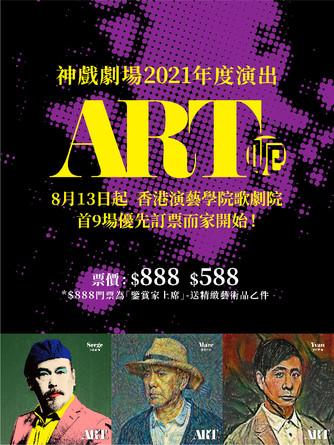 神戲劇場2021年度演出《ART呃》