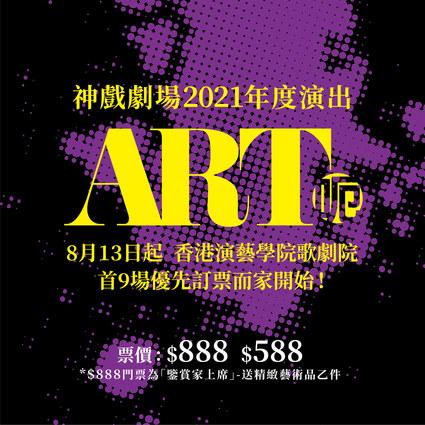 ART_Info square.jpg