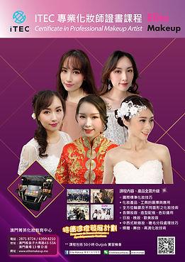 ITEC 國際專業化妝造型證書課程 (Crystal).jpg
