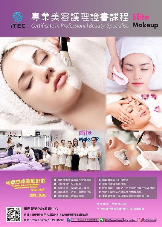 ITEC 專業美容護理證書課程.jpg