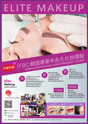 IFBC 韓國專業半永久化妝課程.jpg