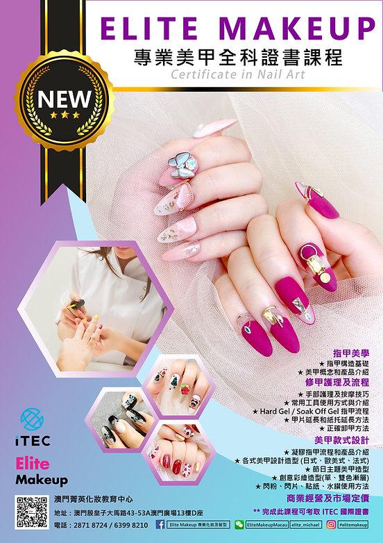 ITEC 美甲全科證書課程 .jpg
