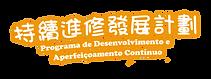 """2020-2023""""持續進修發展計劃""""Logo.png"""