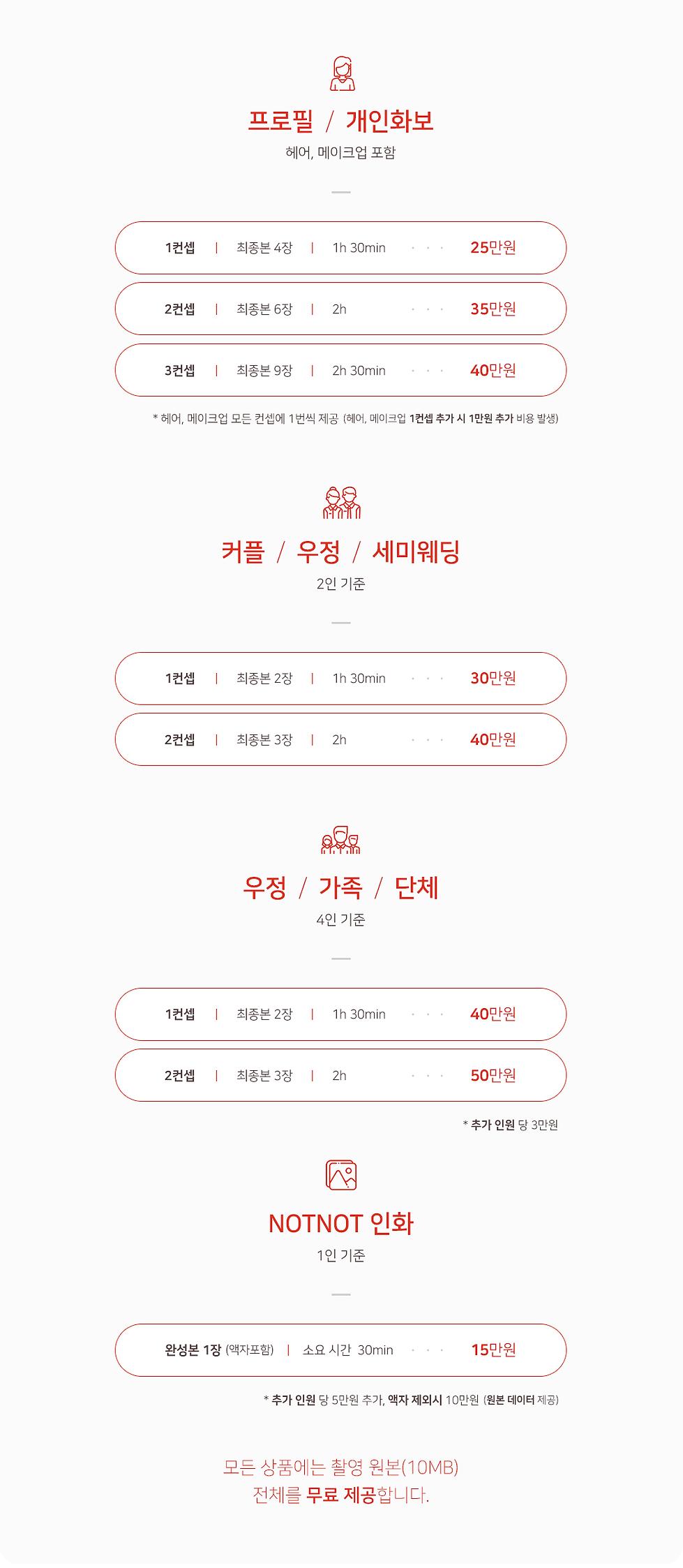 [낫낫] Price Page_3.png
