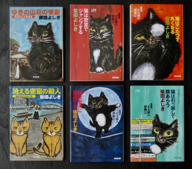 文庫「猫探偵正太郎」