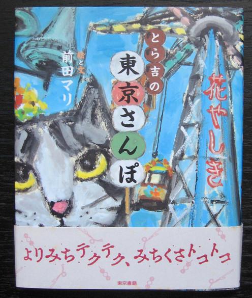 画文集「とら吉の東京さんぽ」