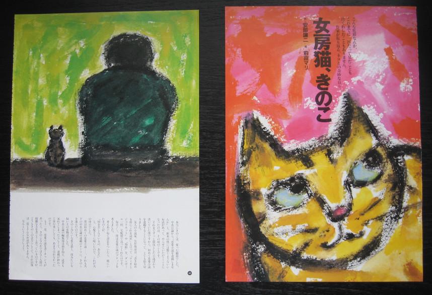 「女房猫、きのこ」安部譲二