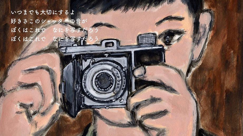 「じいちゃんの写真機」前田義昭