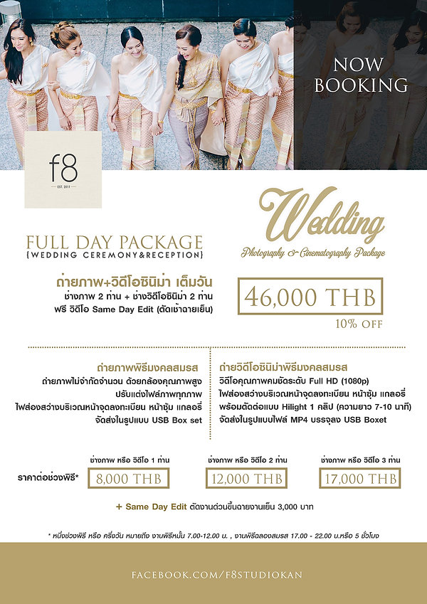 WEDDING PHOTOGRAPHER PHOTO BOOTH EVENT Thailand