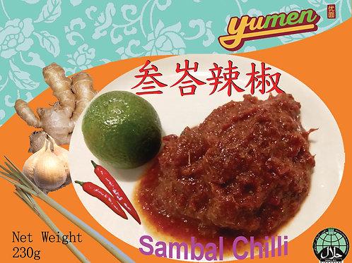 叁峇辣椒 Sambal Chilli