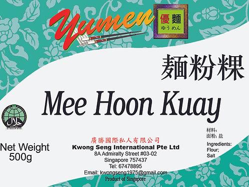 干麺粉粿 Mee Hoon Kuay