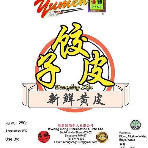 水饺皮 (黄皮)yellow Dumpling skin