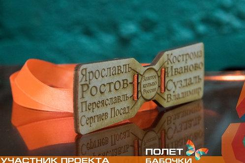 """УЧАСТНИК ПРОЕКТА """"ПОЛЁТ БАБОЧКИ"""" НИКИТА (ИВАНОВО)"""