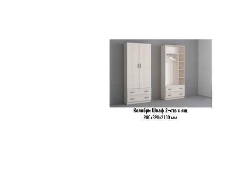 Шкаф 2-створчатый с ящиками Колибри