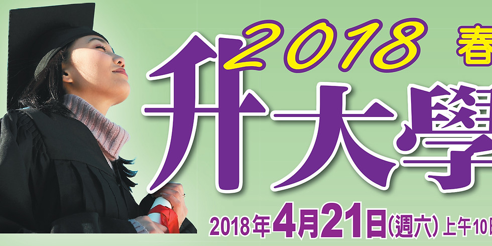 2018 World Journal Spring Education Fair