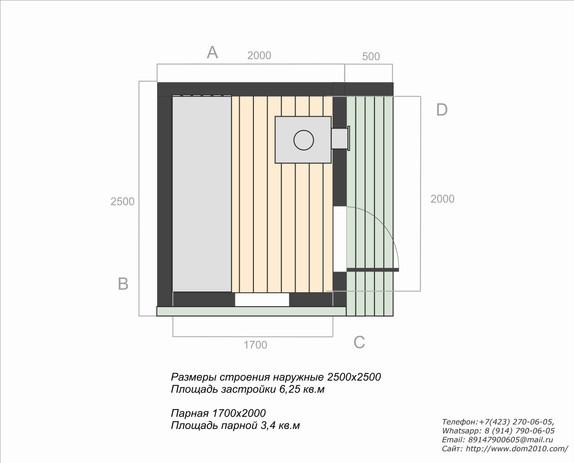 Баня 2,5х2,5 м