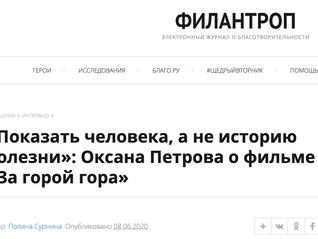 """Вышла статья в Филантропе, Оксана о фильме """"За горой гора"""""""