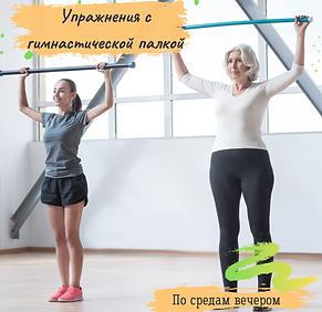 Упражнения с гимнастической палкой.png