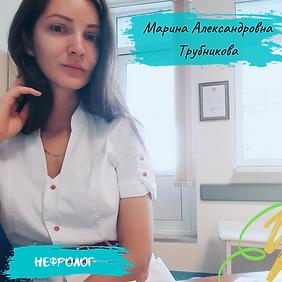 Марина Александровна Трубникова (2).png