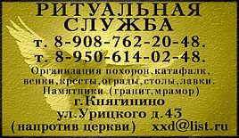 Ритуальные услуги Княгинино,Спасское,Сергач,Лысково Б-Мурашкино