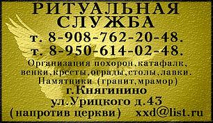 www.pamyat-52.ru ритуальные кслуги